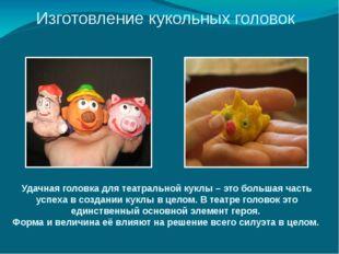 Изготовление кукольных головок Удачная головка для театральной куклы – это бо