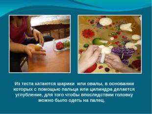 Из теста катаются шарики или овалы, в основании которых с помощью пальца или