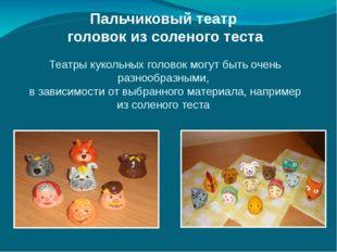 Театры кукольных головок могут быть очень разнообразными, в зависимости от вы