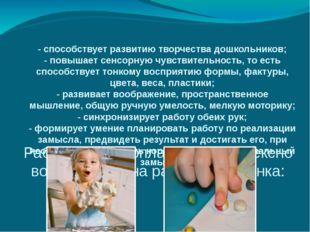 Работа по тестопластике комплексно воздействует на развитие ребёнка: - спосо
