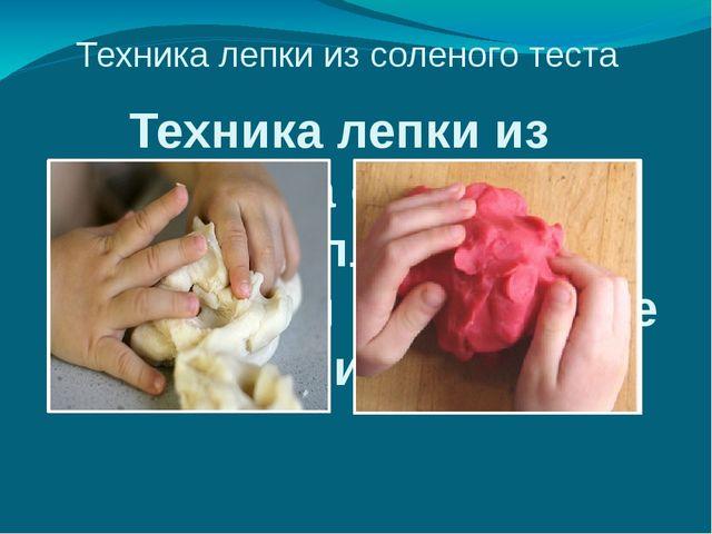 Техника лепки из соленого теста Техника лепки из теста схожа с лепкой из глин...