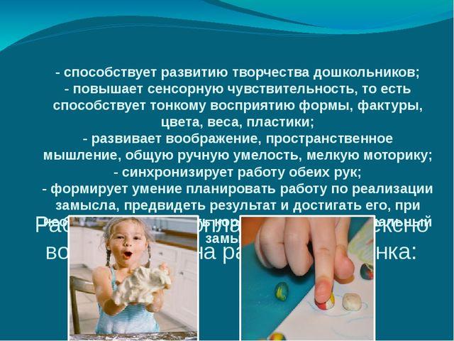 Работа по тестопластике комплексно воздействует на развитие ребёнка: - спосо...