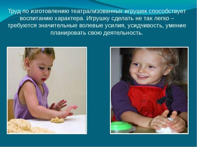 Труд по изготовлению театрализованных игрушек способствует воспитанию характе...