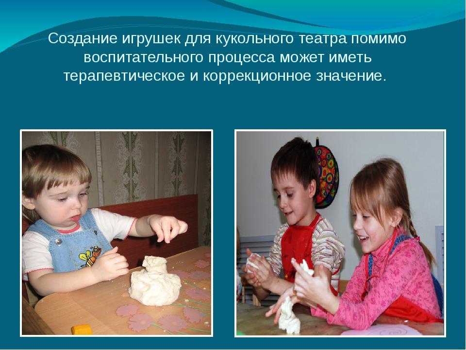 Создание игрушек для кукольного театра помимо воспитательного процесса может...