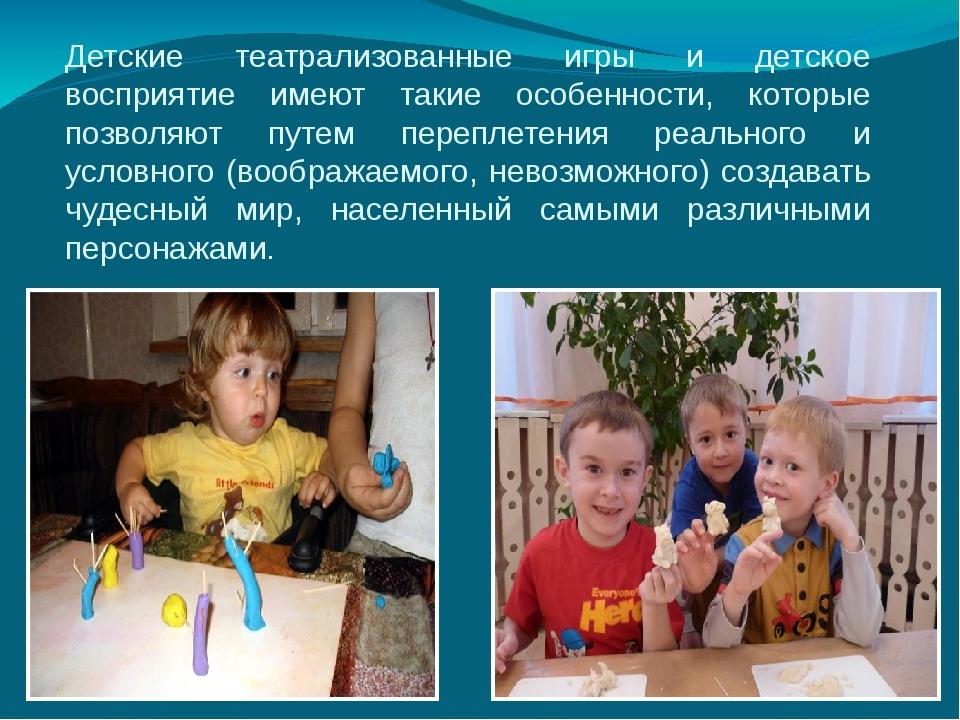 Детские театрализованные игры и детское восприятие имеют такие особенности, к...