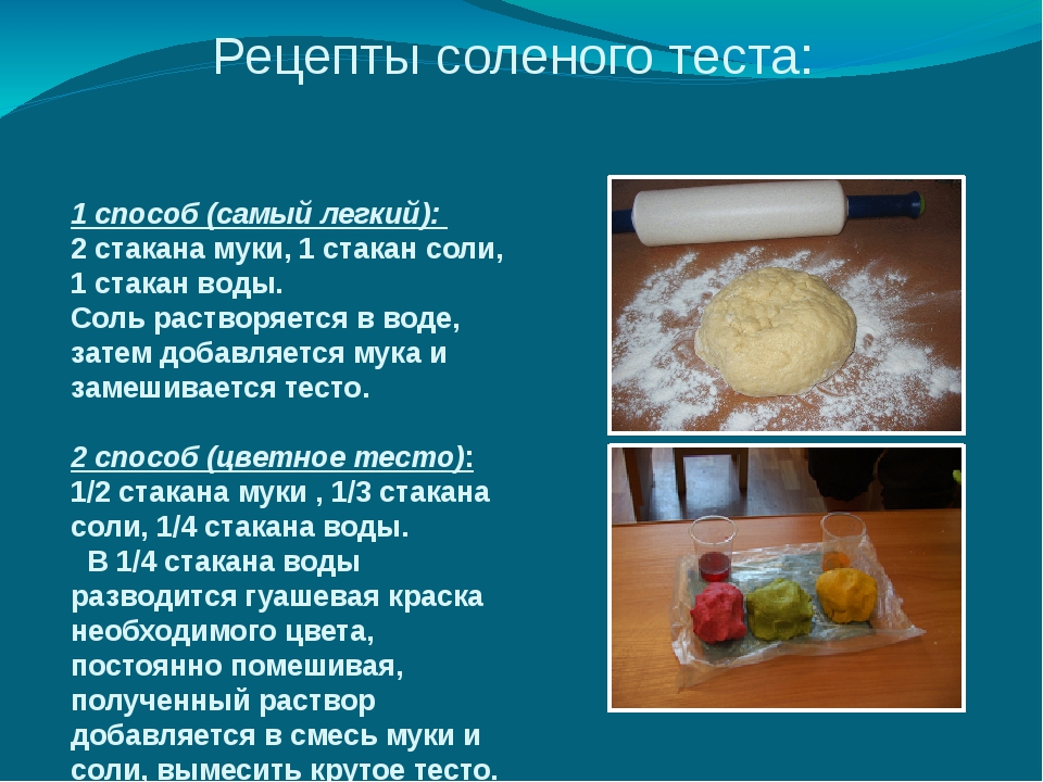 Рецепты соленого теста: 1 способ (самый легкий): 2 стакана муки, 1 стакан сол...