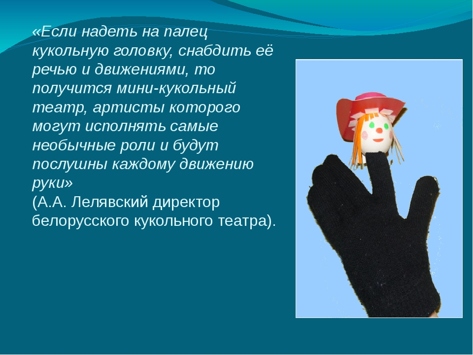 «Если надеть на палец кукольную головку, снабдить её речью и движениями, то п...