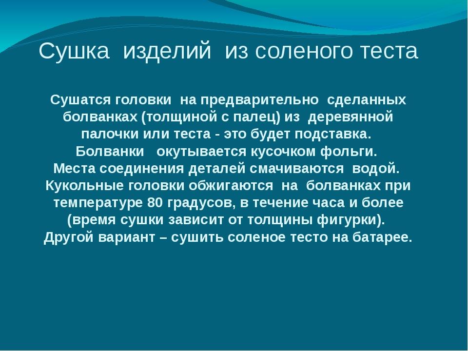 Сушка изделий из соленого теста Сушатся головки на предварительно сделанных б...