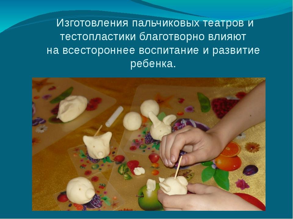 Изготовления пальчиковых театров и тестопластики благотворно влияют на всест...