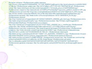 Интернет ресурсы • Изображение цифра единица. http://i5.pixs.ru/storage/5/4/0