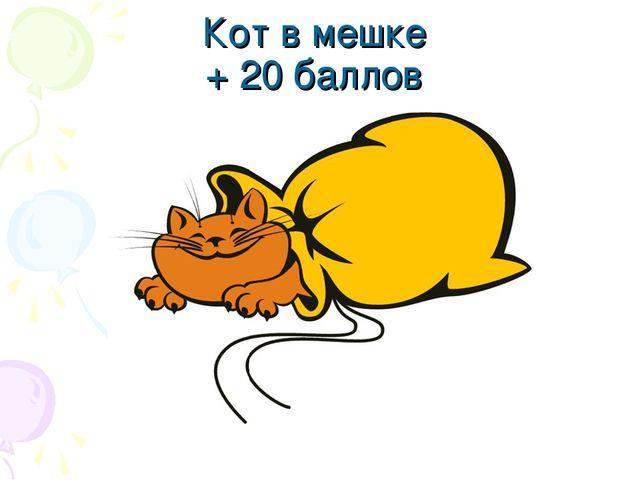 Кот в мешке + 20 баллов