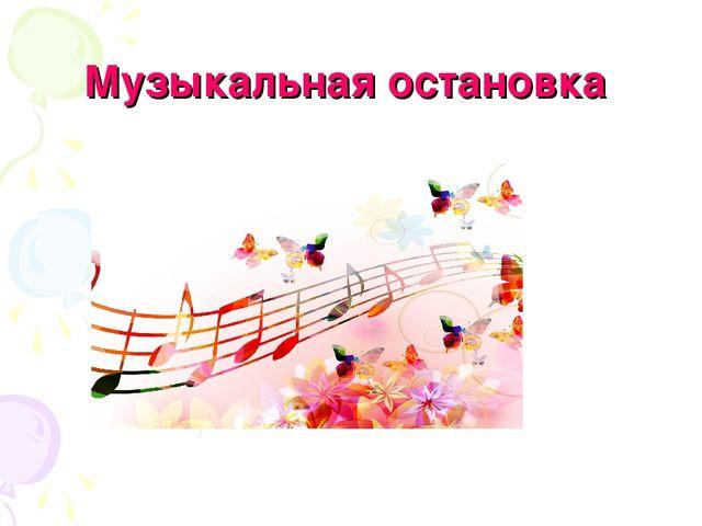 Музыкальная остановка