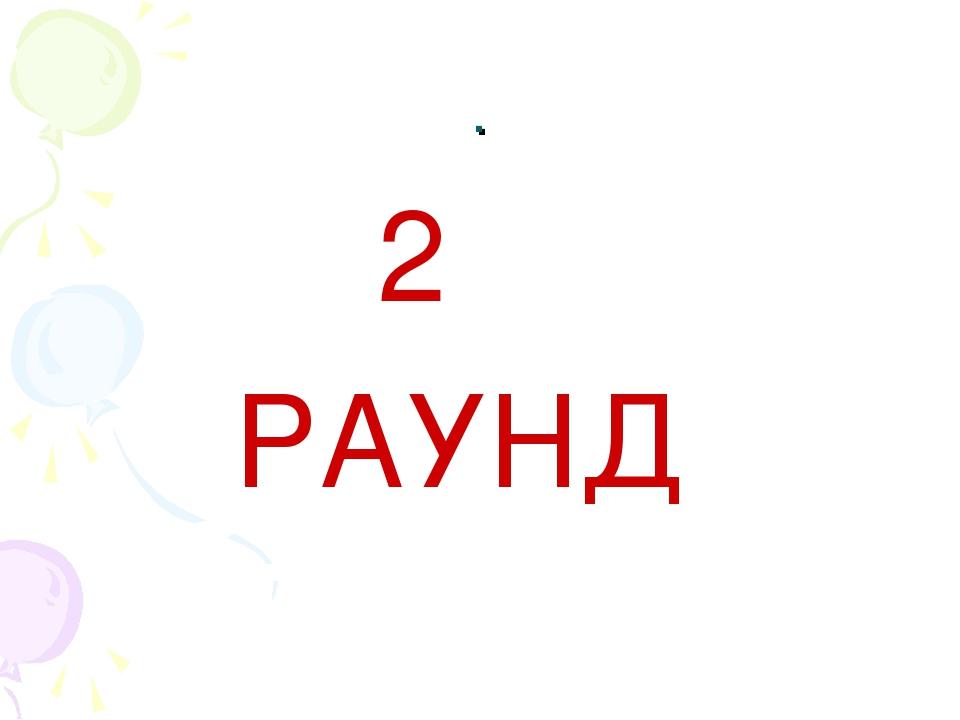. 2 РАУНД