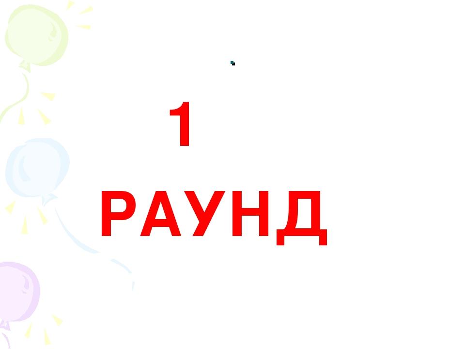 . 1 РАУНД