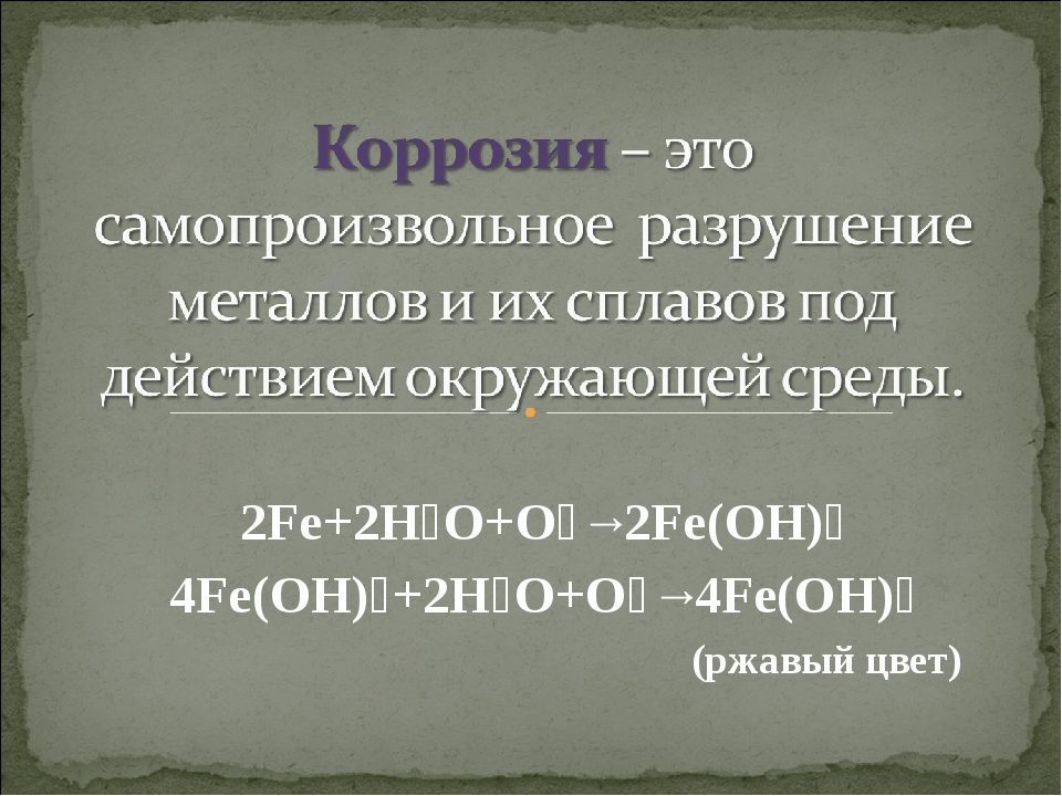 2Fe+2H₂O+O₂→2Fe(OH)₂ 4Fe(OH)₂+2H₂O+O₂→4Fe(OН)₃ (ржавый цвет)