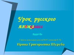Урок русского языка 4 класс Учитель начальных классов МОУ гимназии № 76: Ирин