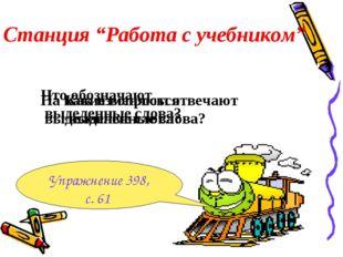 """Станция """"Работа с учебником"""" Упражнение 398, с. 61 На какие вопросы отвечают"""