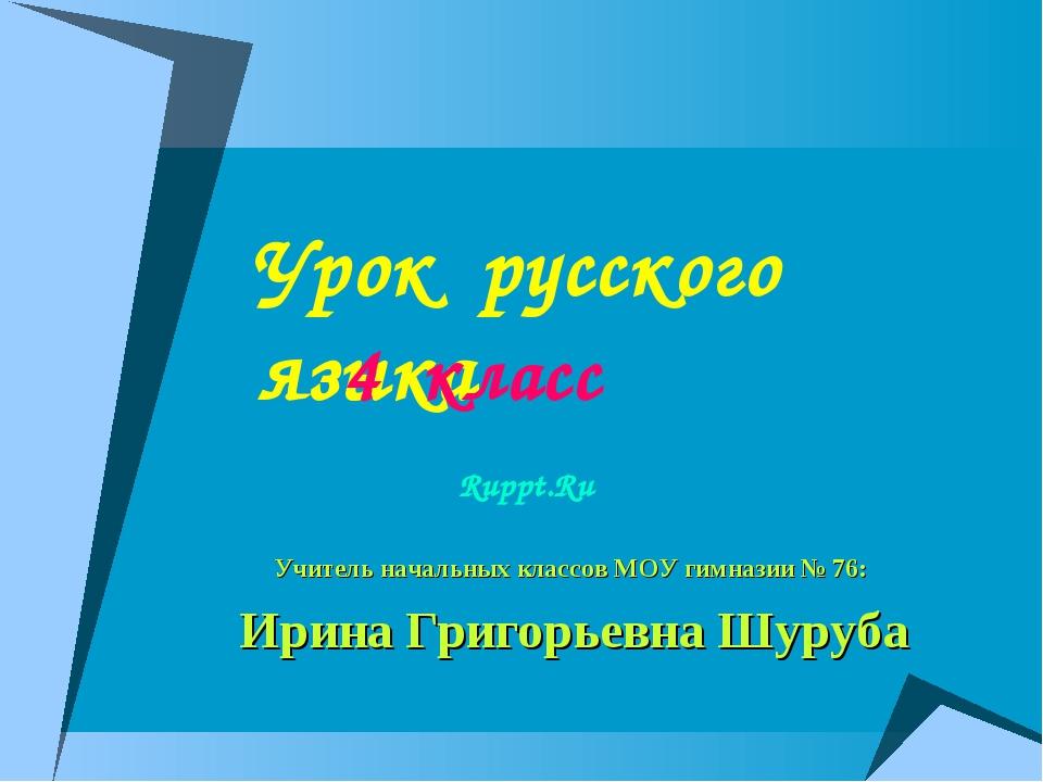 Урок русского языка 4 класс Учитель начальных классов МОУ гимназии № 76: Ирин...