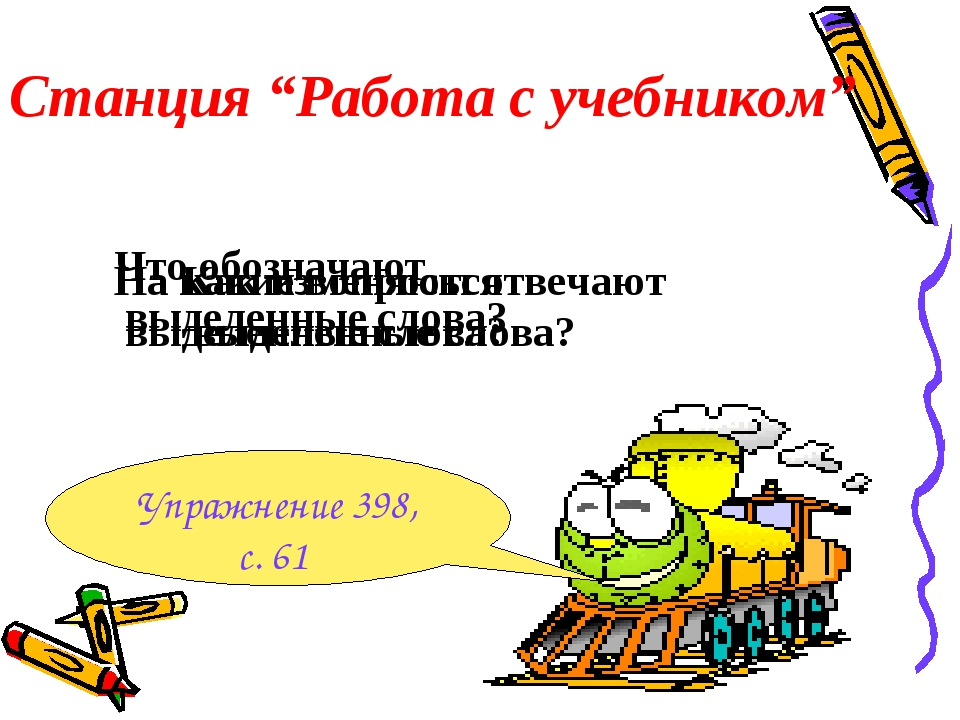"""Станция """"Работа с учебником"""" Упражнение 398, с. 61 На какие вопросы отвечают..."""