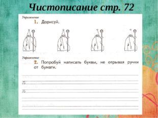 Чистописание стр. 72