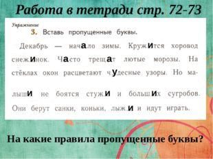 Работа в тетради стр. 72-73 а и и а а у и и и и На какие правила пропущенные