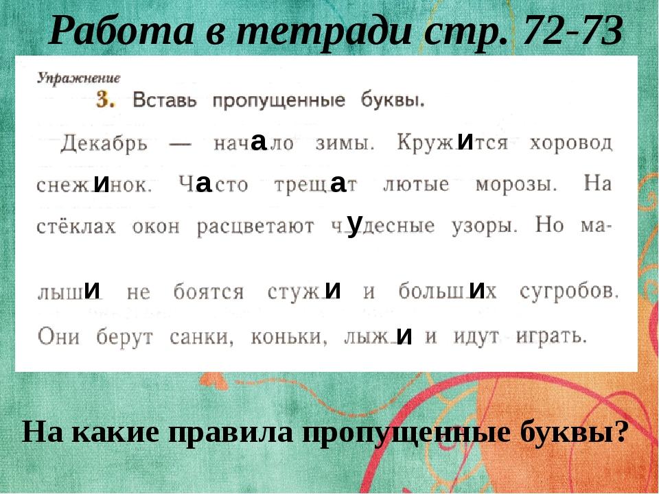 Работа в тетради стр. 72-73 а и и а а у и и и и На какие правила пропущенные...