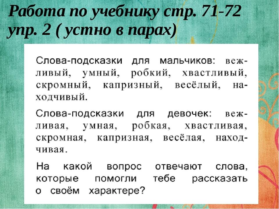 Работа по учебнику стр. 71-72 упр. 2 ( устно в парах)