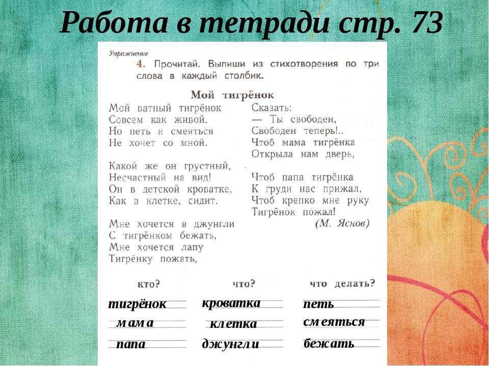 Работа в тетради стр. 73 тигрёнок мама папа кроватка клетка джунгли петь смея...