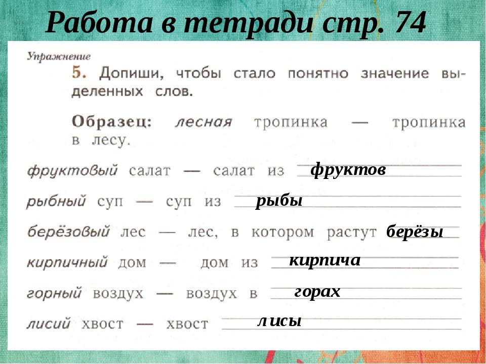 Работа в тетради стр. 74 фруктов рыбы берёзы кирпича горах лисы