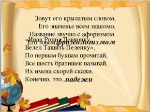 «Иван Родил Девчонку, Велел Тащить Пеленку». По первым буквам прочитай, Все ш