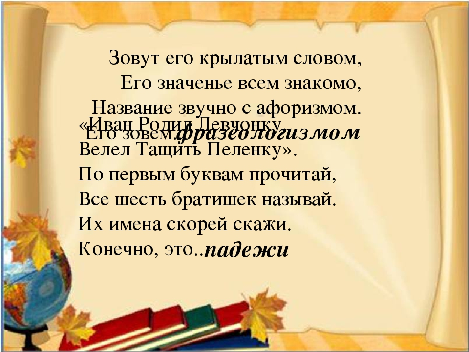 «Иван Родил Девчонку, Велел Тащить Пеленку». По первым буквам прочитай, Все ш...