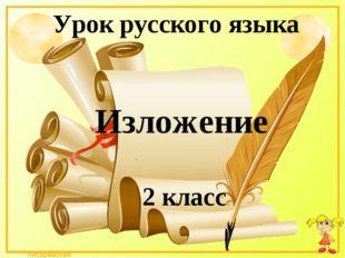 Изложение 2 класс Урок русского языка
