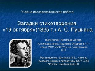 Учебно-исследовательская работа Загадки стихотворения «19 октября»(1825 г.) А