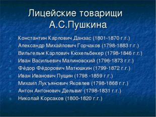 Лицейские товарищи А.С.Пушкина Константин Карлович Данзас (1801-1870 г.г.) Ал