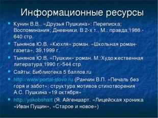 Информационные ресурсы Кунин В.В.. «Друзья Пушкина»: Переписка; Воспоминания;