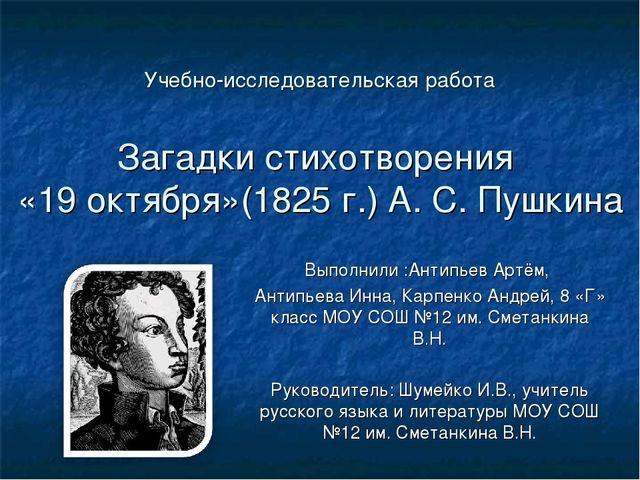 Учебно-исследовательская работа Загадки стихотворения «19 октября»(1825 г.) А...