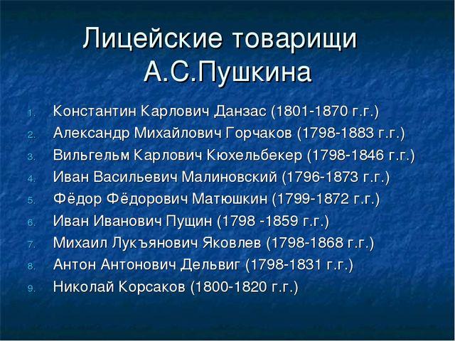 Лицейские товарищи А.С.Пушкина Константин Карлович Данзас (1801-1870 г.г.) Ал...