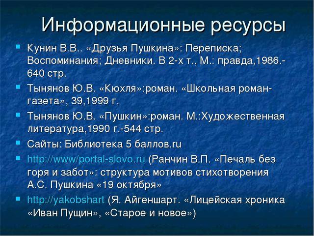 Информационные ресурсы Кунин В.В.. «Друзья Пушкина»: Переписка; Воспоминания;...