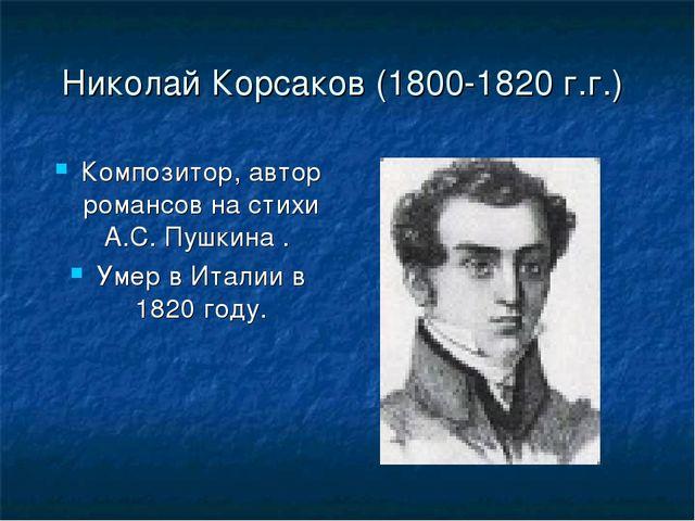 Николай Корсаков (1800-1820 г.г.) Композитор, автор романсов на стихи А.С. Пу...