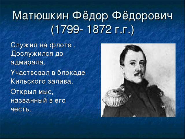 Матюшкин Фёдор Фёдорович (1799- 1872 г.г.) Служил на флоте . Дослужился до ад...