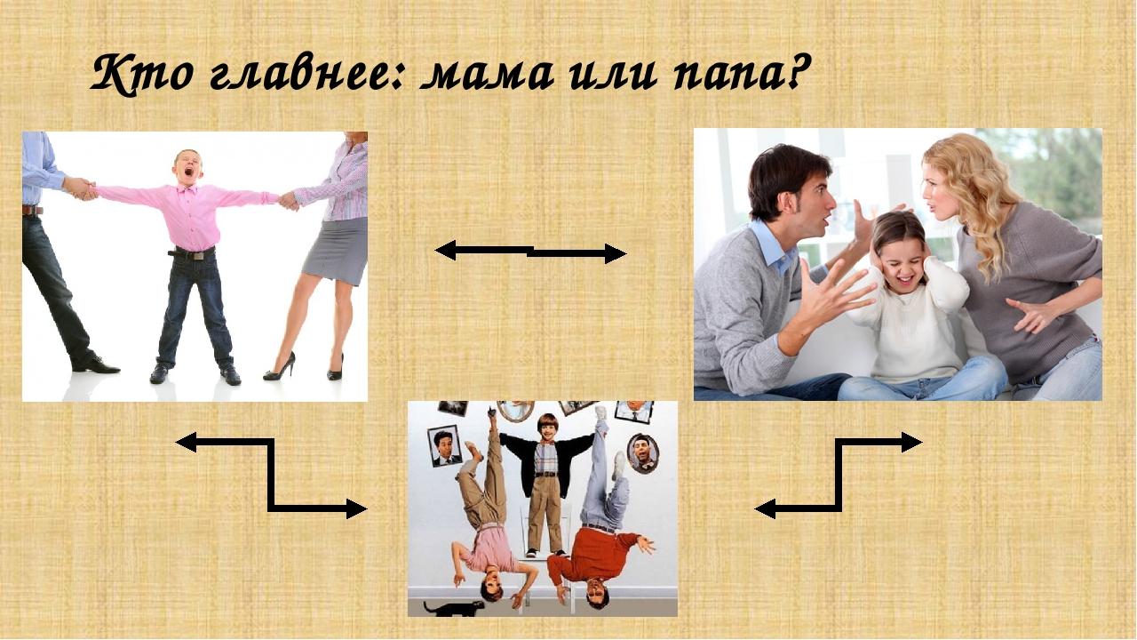 Кто главнее: мама или папа?