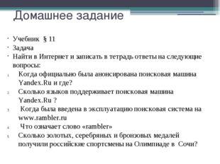 Учебник § 11 Задача Найти в Интернет и записать в тетрадь ответы на следующи
