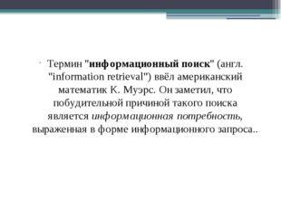"""Термин """"информационный поиск"""" (англ. """"information retrieval"""") ввёл американск"""