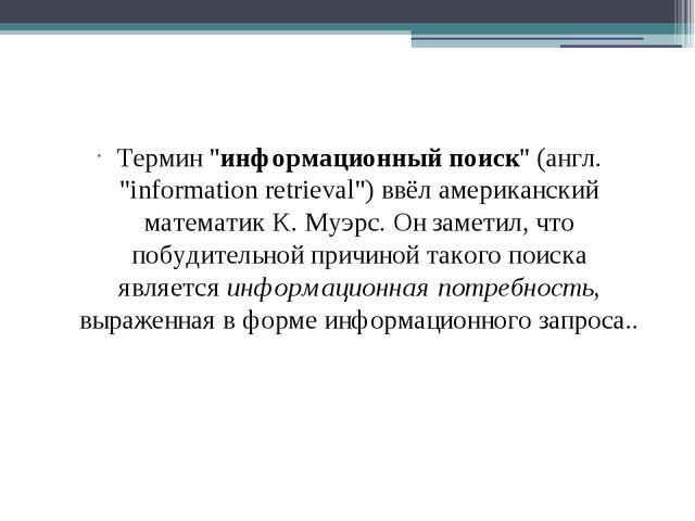 """Термин """"информационный поиск"""" (англ. """"information retrieval"""") ввёл американск..."""