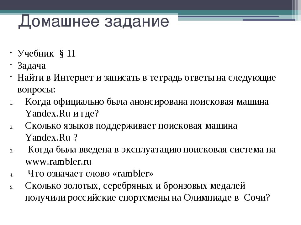 Учебник § 11 Задача Найти в Интернет и записать в тетрадь ответы на следующи...