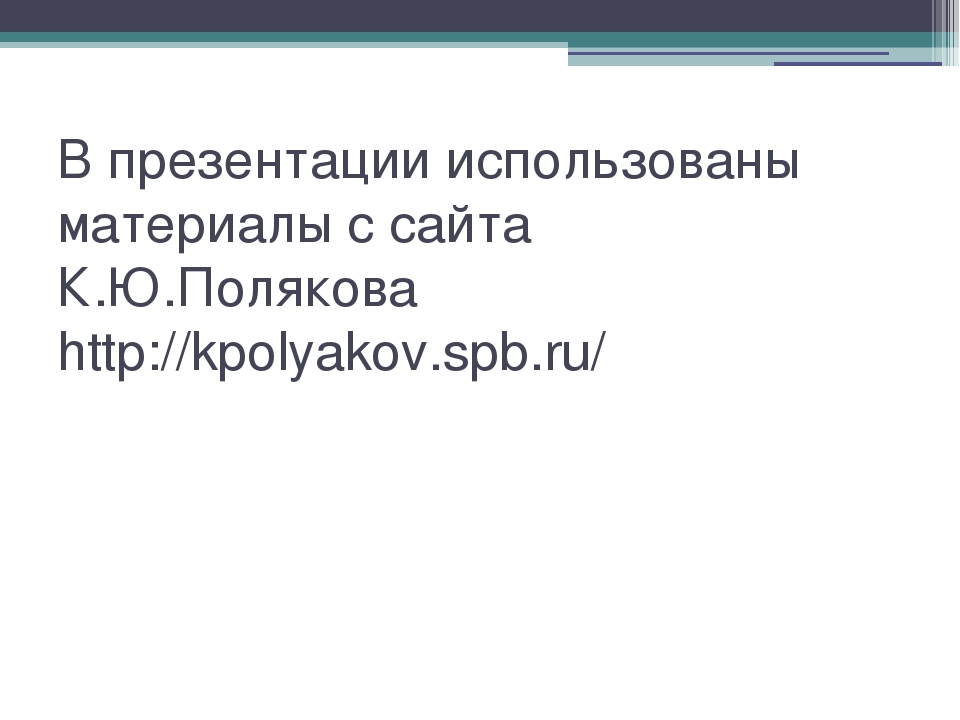 В презентации использованы материалы с сайта К.Ю.Полякова http://kpolyakov.sp...