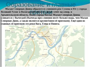 Образование и главные притоки Малая Северная Двина образуется слиянием рек Су