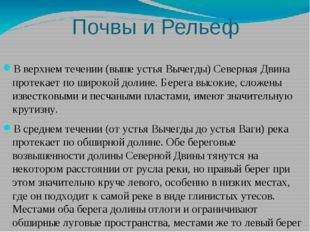 Почвы и Рельеф В верхнем течении (выше устья Вычегды) Северная Двина протекае