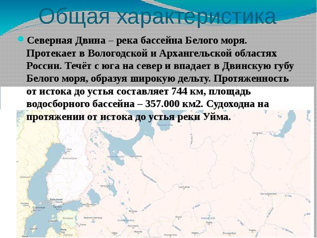 Общая характеристика Северная Двина – река бассейна Белого моря. Протекает в...