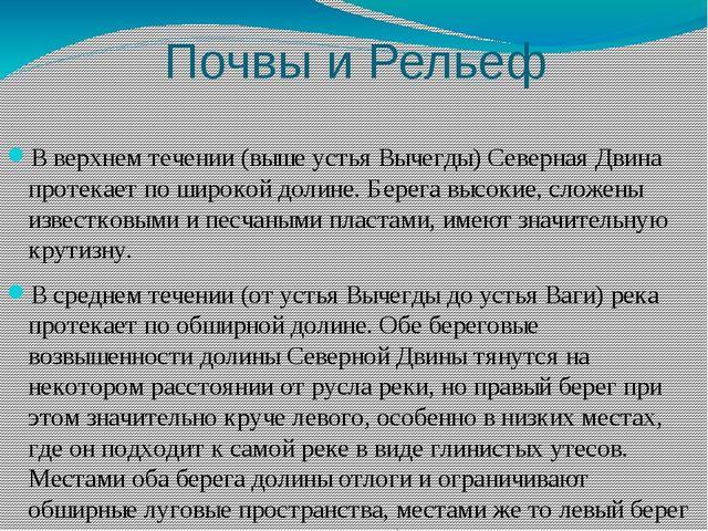 Почвы и Рельеф В верхнем течении (выше устья Вычегды) Северная Двина протекае...